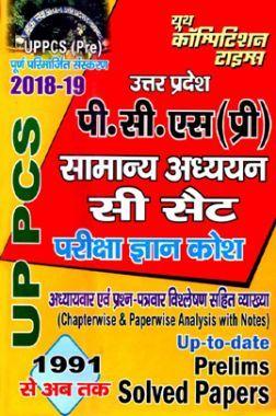 UPSC 2018-19 PSC (Pre.) सामान्य अध्ययन सी सेट परीक्षा ज्ञान कोश
