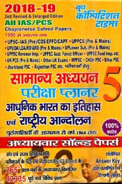 2018-19 ALL IAS / PCS सामान्य अध्ययन परीक्षा प्लानर - 5 आधुनिक भारत का इतिहास एवं राष्ट्रीय आंदोलन Chapterwise Solved Papers