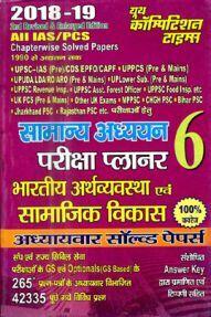 2018-19 ALL IAS / PCS सामान्य अध्ययन परीक्षा प्लानर - 6 भारतीय अर्थवयवस्था एवं सामाजिक विकास Chapterwise Solved Papers