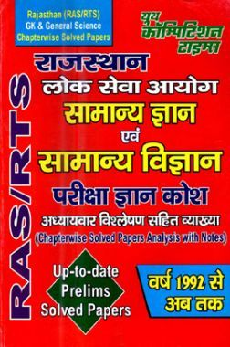 राजस्थान (RAS / RTS)  सामान्य ज्ञान एवं सामान्य विज्ञानं परीक्षा ज्ञान कोश