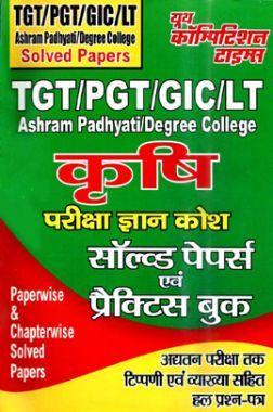 TGT / PGT / GIC / LT Ashram Padhyati / Degree College कृषि परीक्षा ज्ञान कोश साल्व्ड पेपर एवं प्रैक्टिस बुक
