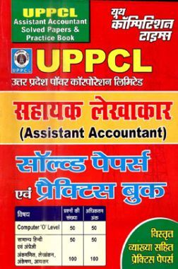 UPPCL सहायक लेखाकार Solved Papers & Practice Book
