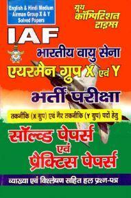 IAF भारतीय वायु सेना एयरमैन ग्रुप X एवं Y भर्ती परीक्षा Solved Papers & Practice Papers
