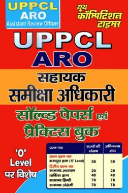 UPPCL ARO सहायक समीक्षा अधिकारी Solved Papers & Practice Book