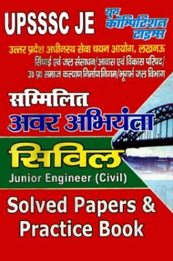 UPSSSC JE सम्मिलित अवर अभियंता सिविल Solved Papers & Practice Book