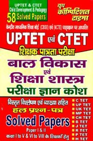 UPTET & CTET शिक्षक पात्रता परीक्षा बाल विकास एवं शिक्षा शास्त्र परीक्षा ज्ञान कोष Solved Papers