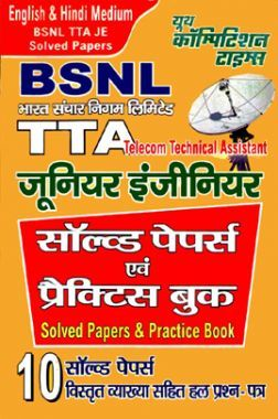 BSNL TTA जूनियर इंजीनियर Solved Papers & Practice Book