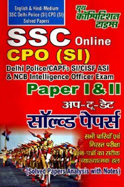 SSC दिल्ली पुलिस (SI), CPO (SI) Paper I & II Solved Papers