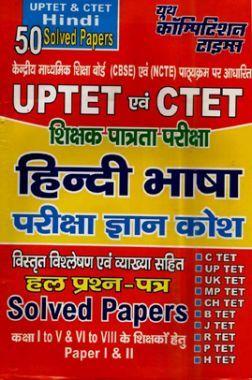 UPTET & CTET शिक्षक पात्रता परीक्षा हिंदी भाषा परीक्षा ज्ञान कोश & Solved Papers