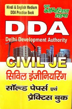Delhi Development Authority (DDA) JE सिविल इंजीनियरिंग Solved Papers & Practice Book