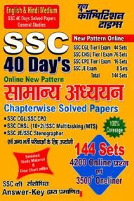 SSC 40 Days सामान्य अध्ययन Chapterwise & Topicwise Solved Papers