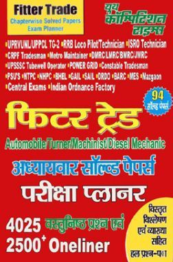 UPRVUNL /UPPCL /RRB /ISRO /UPSSC /POWER GRID /NTPC फिटर ट्रेड परीक्षा Planner Chapterwise Solved Papers
