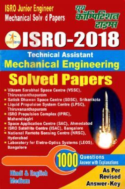 ISRO - 2018 Technical Assistant Mechanical Engineering परीक्षा ज्ञान कोश & Solved Papers