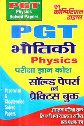 PGT भौतिकी Physics परीक्षा ज्ञान कोश Solved Papers & Practice Book