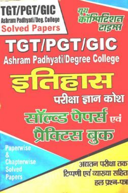 TGT /PGT /GIC Ashram Padhyati / Degree College इतिहास परीक्षा ज्ञान कोश Solved Papers & Practice Book