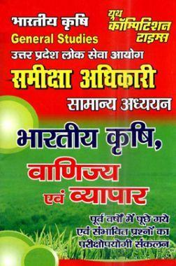UPSC समीक्षा अधिकारी Examination सामान्य अध्ययन भारतीय कृषि, वाणिज्य एवं व्यापार