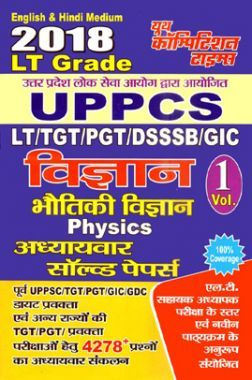 UP PSC LT /TGT /PGT /DSSSB /GIC विज्ञानं भौतिकी विज्ञानं Physics Vol. - I Chapterwise Solved Papers
