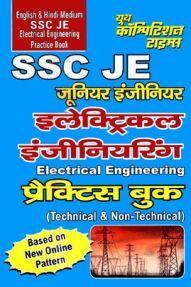 SSC JE इलेक्ट्रिकल इंजीनियरिंग Practice Book (Technical & Non-Technical)