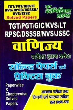 TGT /PGT /GIC /KVS /LT /RPSC /DSSSB /NVS /JSSC वाणिज्य (Commerce) परीक्षा ज्ञान कोश Solved Papers & Practice Book