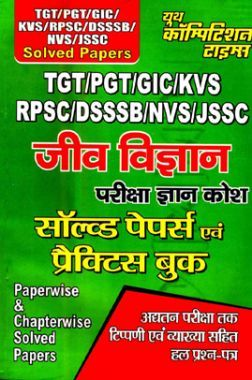 UPSC TGT /PGT /GIC /KVS /RPSC /DSSSB /NVS /JSSC जीव विज्ञानं परीक्षा ज्ञान कोश Solved Papers & Practice Book