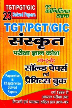 TGT /PGT /GIC संस्कृत परीक्षा ज्ञान कोश Solved Papers & Practice Book