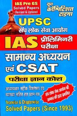 UPSC IAS Pre. सामान्य अध्ययन एवं CSAT परीक्षा ज्ञान कोश Solved Papers