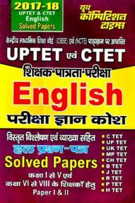 2017-18 UPTET And CTET English Paper I & II परीक्षा ज्ञान कोश Solved Papers