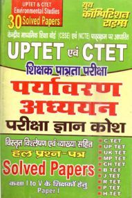 UPTET & CTET पर्यावरण अध्ययन परीक्षा ज्ञान कोश Solved Papers