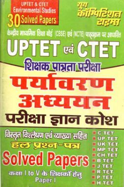 Download UPTET & CTET पर्यावरण अध्ययन परीक्षा