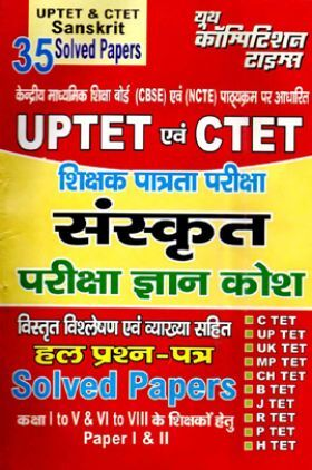 UPTET & CTET संस्कृत परीक्षा ज्ञान कोश Solved Papers