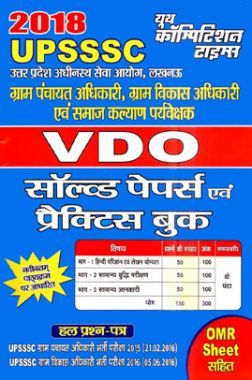 2018 UPSSSC VDO Solved Papers & Practice Book (In Hindi)