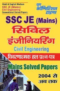 SSC JE (Mains) सिविल इंजीनियरिंग Descriptive Solved Papers