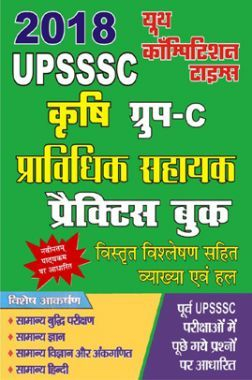 UPSSSC कृषि ग्रुप - C प्राविधिक सहायक प्रैक्टिस बुक 2018