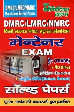 DMRC /LMRC /NMRC मेन्टेनर Exam (Fiter /Electrical / Electronics) Solved Papers