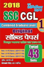 SSC CGL (Combined Graduate Level ) Original साल्व्ड पेपर्स Volume - 1