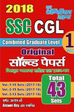 SSC CGL (Combined Graduate Level ) Original साल्व्ड पेपर्स Volume - 1