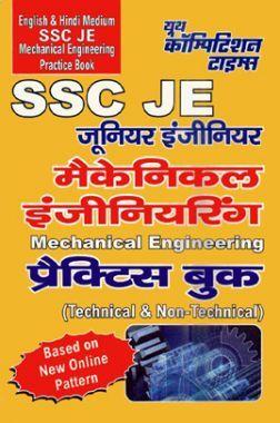 SSC JE मैकेनिकल इंजीनियरिंग Practice Book (Technical & Non-Technical)