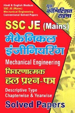 SSC JE (Mains) मैकेनिकल इंजीनियरिंग Descriptive Solved Papers