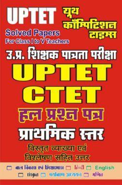 UPTET And CTET साल्व्ड पेपर्स कक्षा 1 To 5 के शिक्षकों हेतु - II