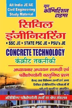 All India JE /AE Civil Engineering Study Material (Concrete Technology) (In Hindi)