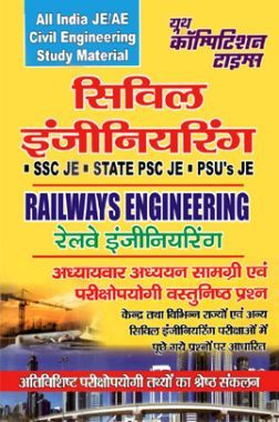All India JE /AE Civil Engineering Study Material (Railways Engineering) (In Hindi)