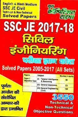 SSC JE Exam सिविल इंजीनियरिंग परीक्षा ज्ञान कोश Solved Papers 2005-16 (All Sets)