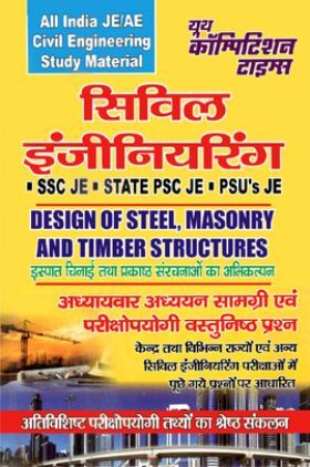 All India JE /AE Civil Engineering Study Material (Design Of Steel, Masonry And Timber Structures) (In Hindi)