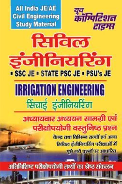 All India JE /AE Civil Engineering Study Material (Irrigation Engineering) (In Hindi)