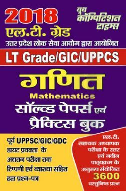 UPSC LT Grade गणित Solved Papers & Practice Book For 2018