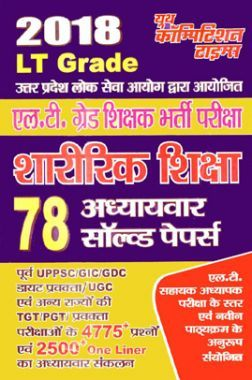 UPSC LT Grade शारीरिक शिक्षा Solved Papers For 2018