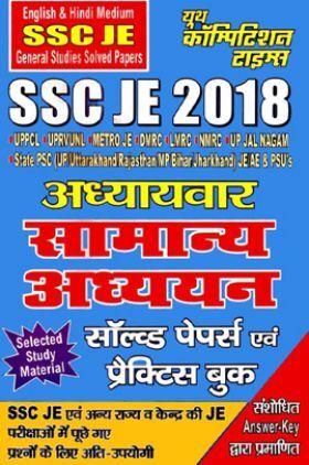 SSC JE सामान्य अध्ययन Solved Papers For 2018