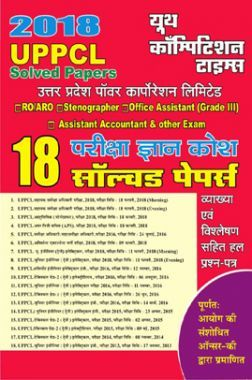 UPPCL परीक्षा ज्ञान कोश Solved Papers For 2018