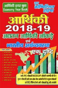 आर्थिकी अघतन आर्थिकी आंकड़े एवं भारतीय अर्थव्यवस्था एक दृस्टि 2018-19
