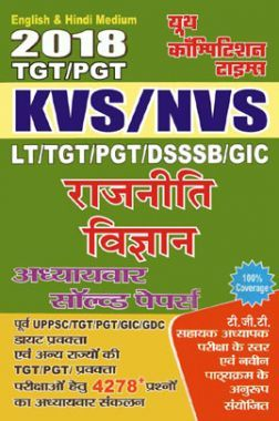 TGT /PGT /GIC /KVS /NVS /DSSSB राजनीती विज्ञानं Chapterwise Solved Paper